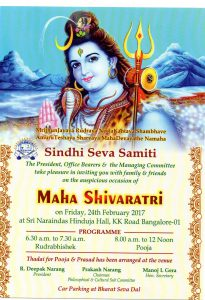 Maha Shivaratri Invitation only to Members