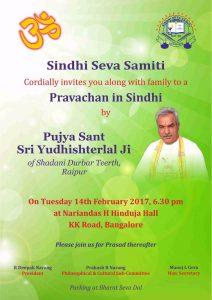 Pravachan in Sindhi